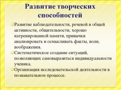 Развитие наблюдательности, речевой и общей активности, общительности, хорошо ...