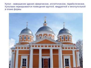 Купол - завершение здания сферическое, эллиптическое, параболическое. Куполам...