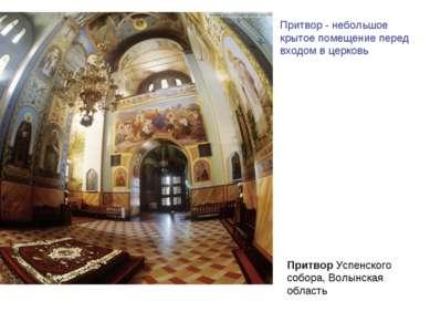 Притвор Успенского собора, Волынская область Притвор - небольшое крытое помещ...