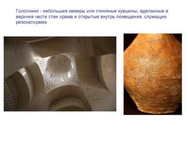Голосники - небольшие камеры или глиняные кувшины, вделанные в верхние части ...