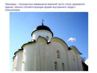 Закомары - полукруглые завершения верхней части стены церковного здания, обыч...