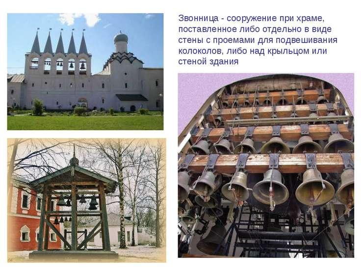 Звонница - сооружение при храме, поставленное либо отдельно в виде стены с пр...