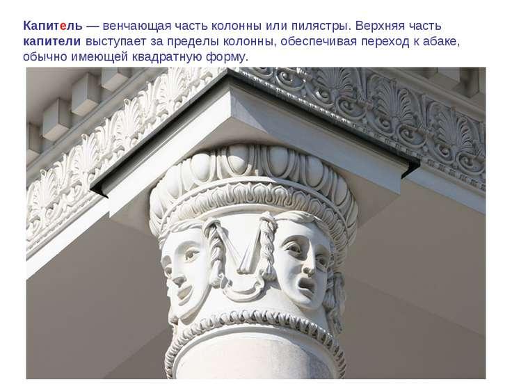 Капитель — венчающая часть колонны или пилястры. Верхняя часть капители высту...