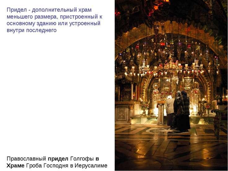 Придел - дополнительный храм меньшего размера, пристроенный к основному здани...