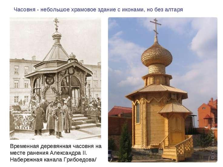 Часовня - небольшое храмовое здание с иконами, но без алтаря Временная деревя...
