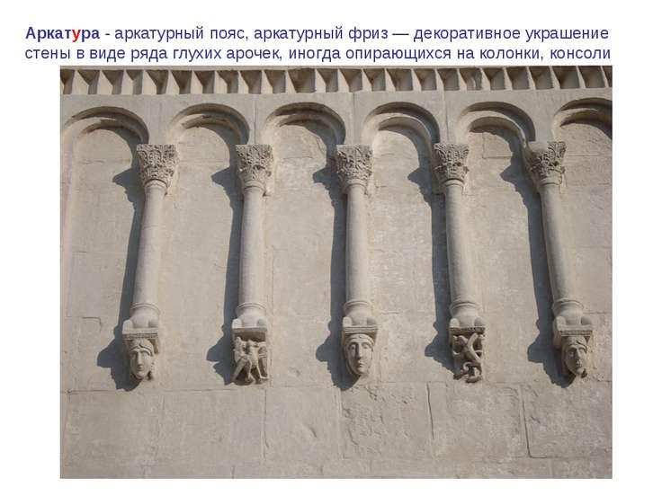 Аркатура - аркатурный пояс, аркатурный фриз — декоративное украшение стены в ...