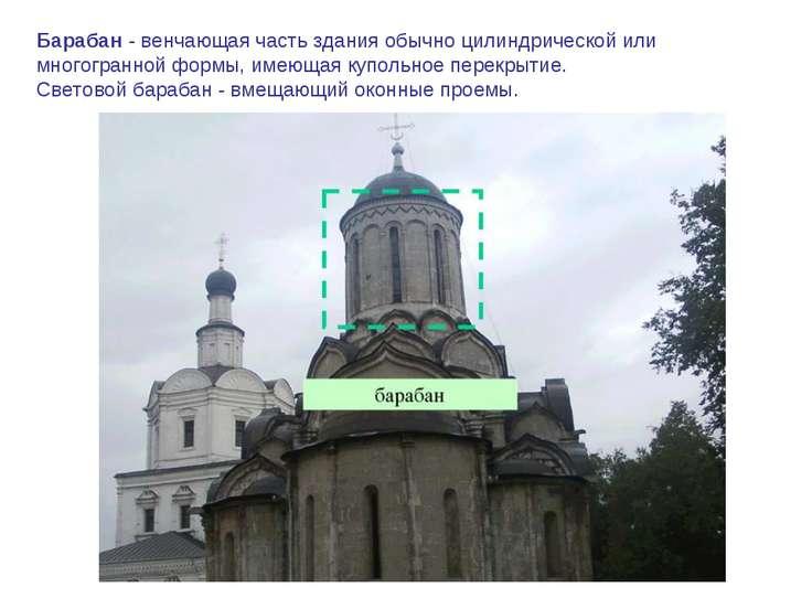 Барабан - венчающая часть здания обычно цилиндрической или многогранной формы...