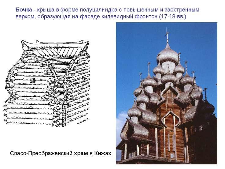 Бочка - крыша в форме полуцилиндра с повышенным и заостренным верхом, образую...