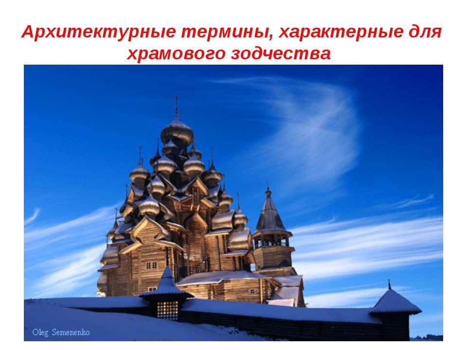 Архитектурные термины, характерные для храмового зодчества
