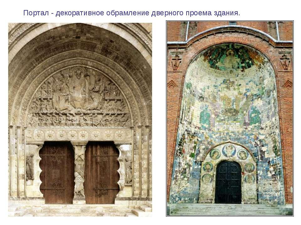 Портал - декоративное обрамление дверного проема здания.