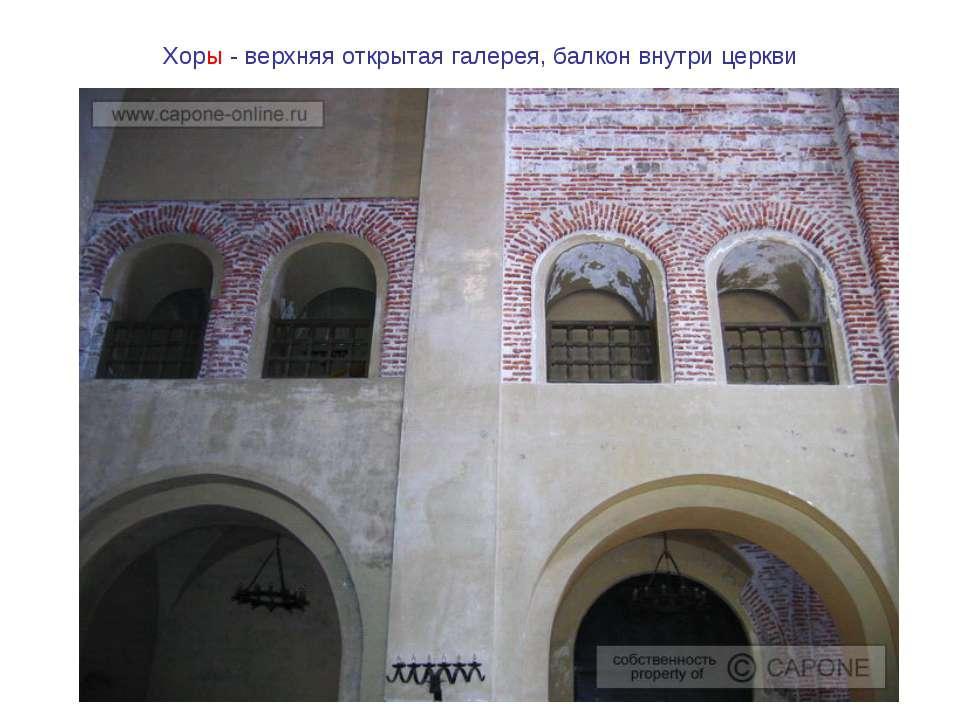 Хоры - верхняя открытая галерея, балкон внутри церкви