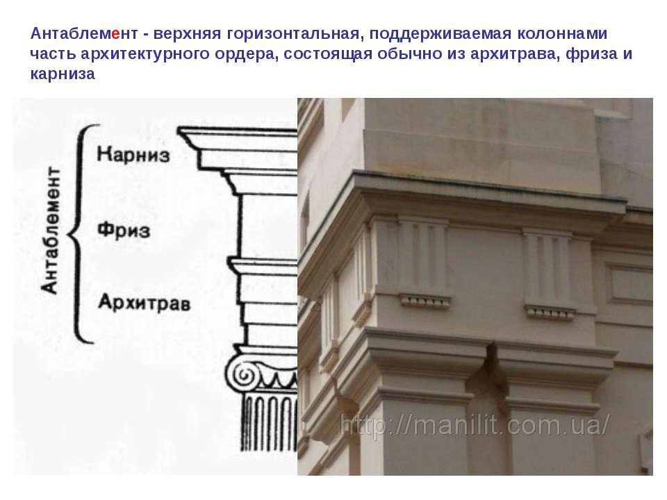 Антаблемент - верхняя горизонтальная, поддерживаемая колоннами часть архитект...
