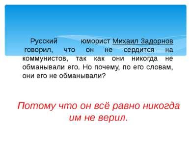 Русский юмористМихаил Задорновговорил, что он не сердится на коммунистов, т...