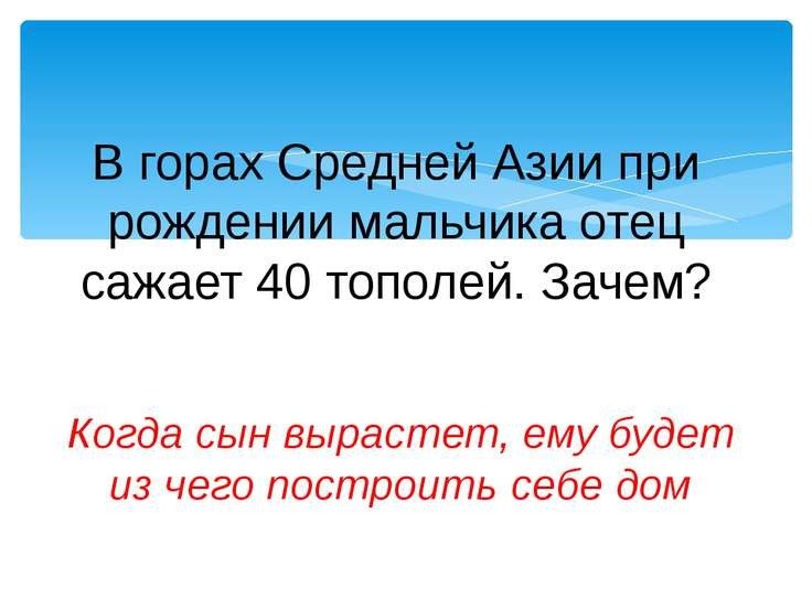 В горах Средней Азии при рождении мальчика отец сажает 40 тополей. Зачем? Ког...