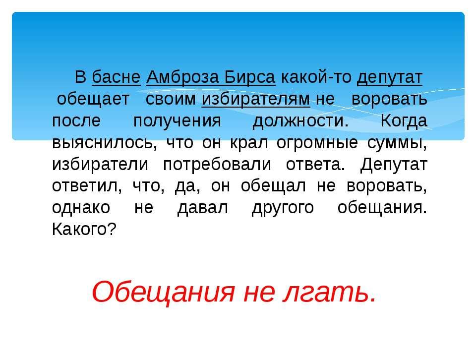 ВбаснеАмброза Бирсакакой-тодепутатобещает своимизбирателямне воровать ...