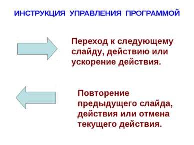 ИНСТРУКЦИЯ УПРАВЛЕНИЯ ПРОГРАММОЙ Переход к следующему слайду, действию или ус...