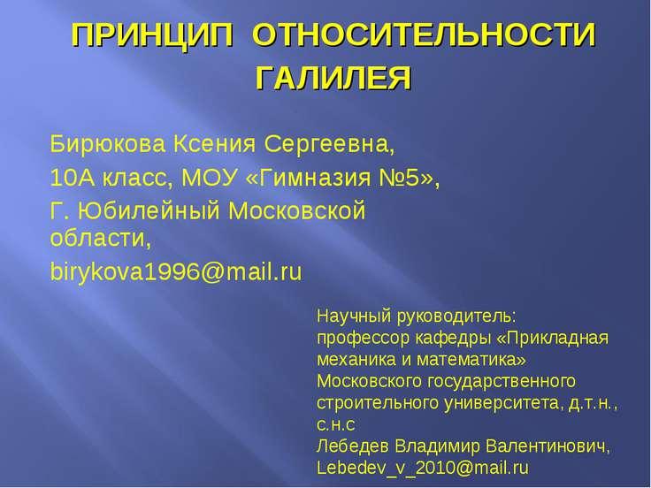 Бирюкова Ксения Сергеевна, 10А класс, МОУ «Гимназия №5», Г. Юбилейный Московс...