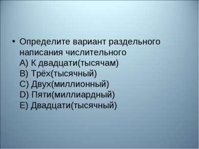 Определите вариант раздельного написания числительного А) К двадцати(тысячам)...