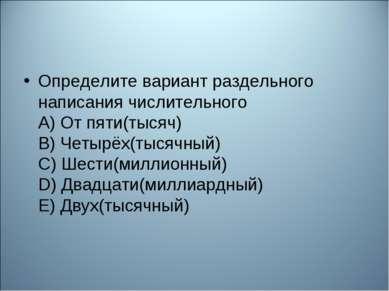 Определите вариант раздельного написания числительного А) От пяти(тысяч) В) Ч...