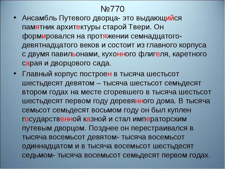№770 Ансамбль Путевого дворца- это выдающийся памятник архитектуры старой Тве...
