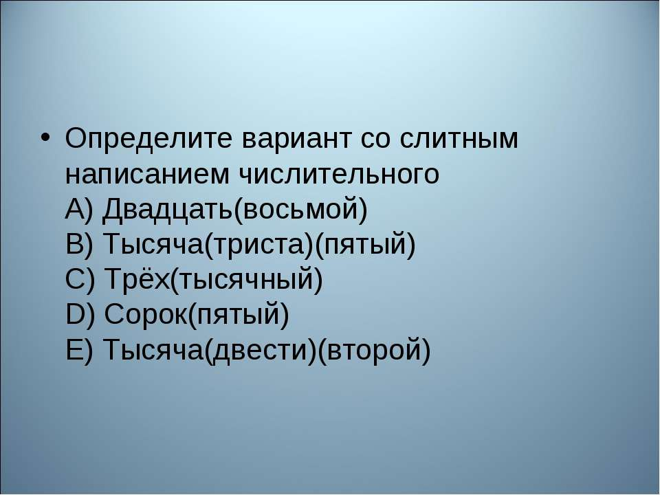 Определите вариант со слитным написанием числительного А) Двадцать(восьмой) В...