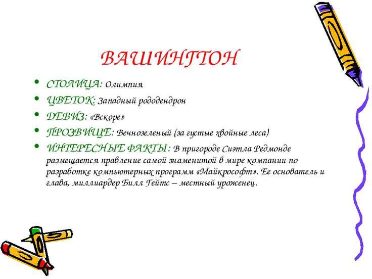 ВАШИНГТОН СТОЛИЦА: Олимпия ЦВЕТОК: Западный рододендрон ДЕВИЗ: «Вскоре» ПРОЗВ...
