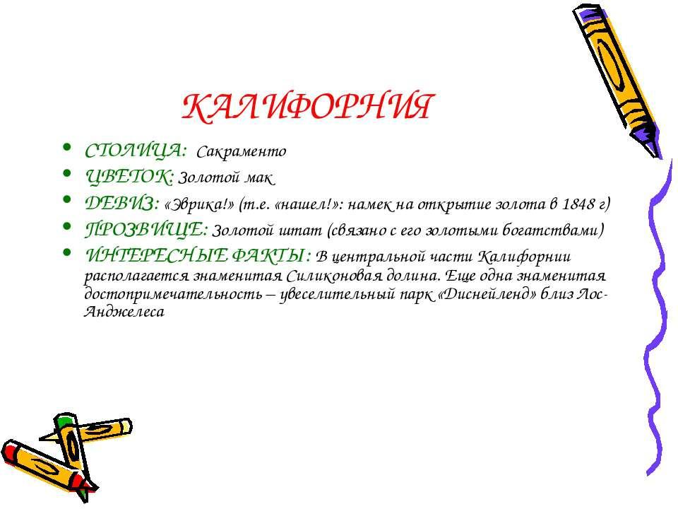 КАЛИФОРНИЯ СТОЛИЦА: Сакраменто ЦВЕТОК: Золотой мак ДЕВИЗ: «Эврика!» (т.е. «на...
