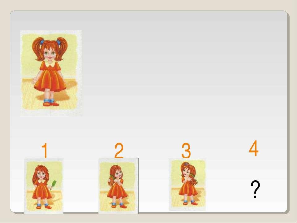 1 4 3 2 ? ? ? ?