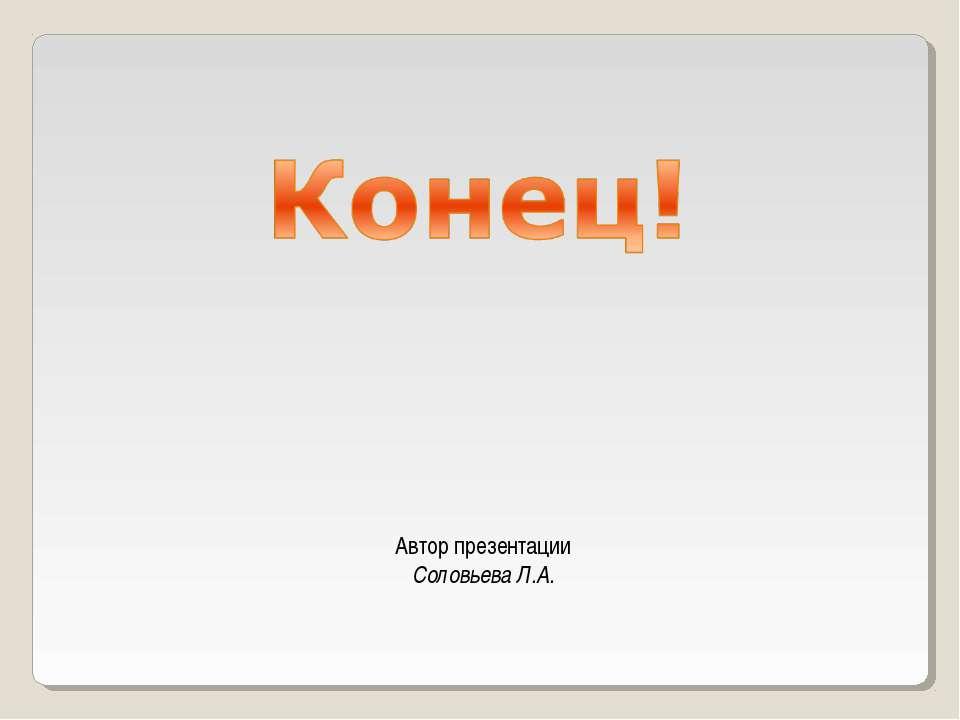 Автор презентации Соловьева Л.А.