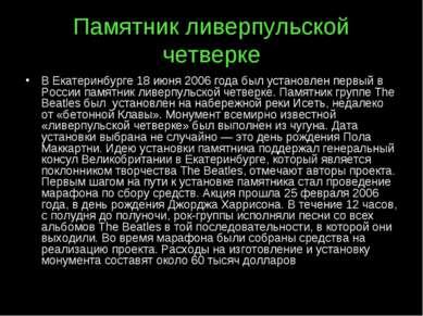 Памятник ливерпульской четверке В Екатеринбурге 18 июня 2006 года был установ...