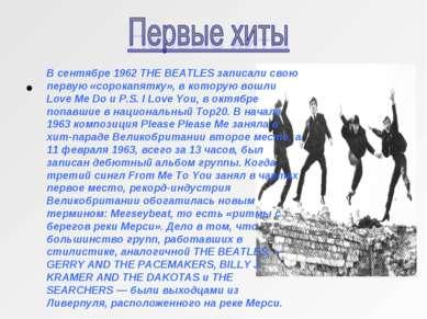 В сентябре 1962 THE BEATLES записали свою первую «сорокапятку», в которую вош...
