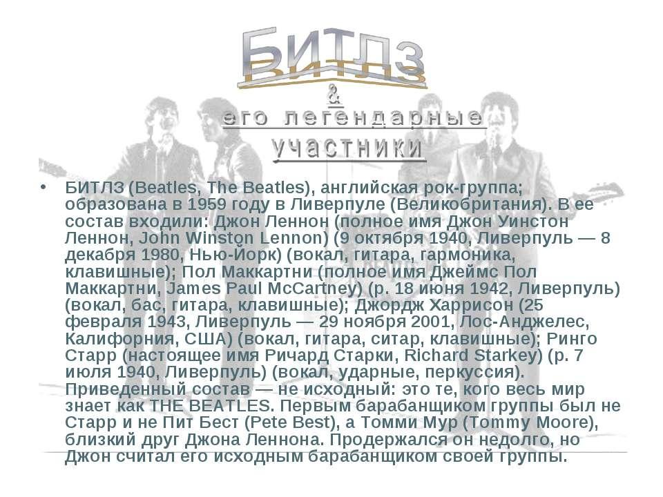БИТЛЗ (Beatles, The Beatles), английская рок-группа; образована в 1959 году в...