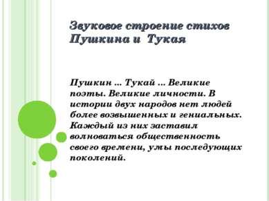 Звуковое строение стихов Пушкина и Тукая Пушкин ... Тукай ... Великие поэты. ...