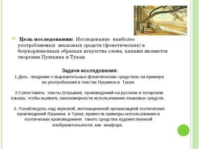 Цель исследования: Исследование наиболее употребляемых языковых средств (фон...