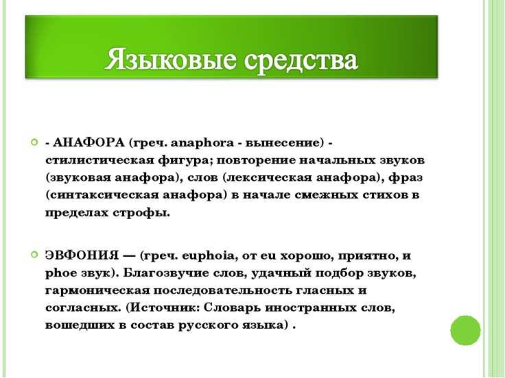 - АНАФОРА (греч. anaphora - вынесение) - стилистическая фигура; повторение на...
