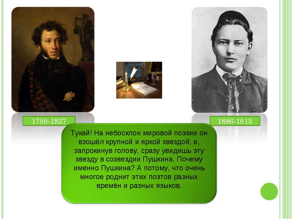 1886-1913 1799-1837