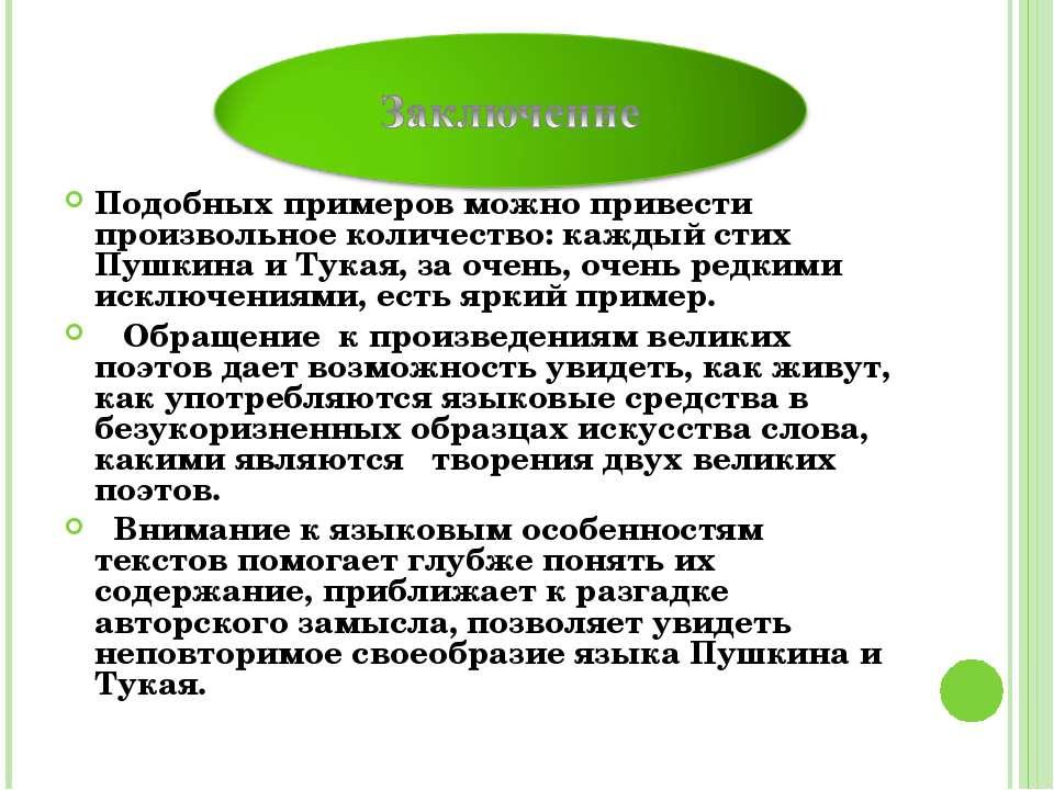Подобных примеров можно привести произвольное количество: каждый стих Пушкина...