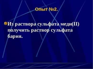 Опыт №2. Из раствора сульфата меди(II) получить раствор сульфата бария.