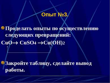 Опыт №3. Проделать опыты по осуществлению следующих превращений: CuO CuSO4 Cu...