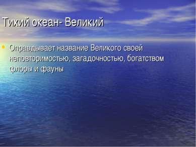 Тихий океан- Великий Оправдывает название Великого своей неповторимостью, заг...