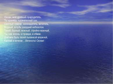 Океан, мой древний прародитель, Ты хранишь тысячелетний сон. Светлый сумрак, ...