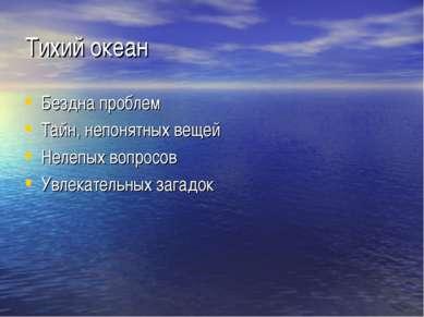 Тихий океан Бездна проблем Тайн, непонятных вещей Нелепых вопросов Увлекатель...