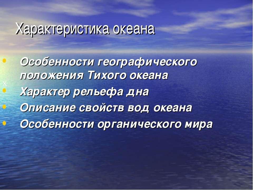Характеристика океана Особенности географического положения Тихого океана Хар...