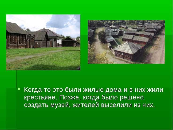 Когда-то это были жилые дома и в них жили крестьяне. Позже, когда было решено...