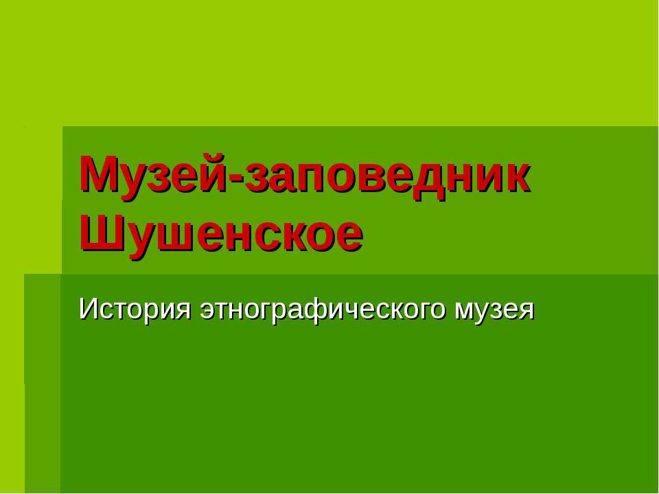 Музей-заповедник Шушенское История этнографического музея
