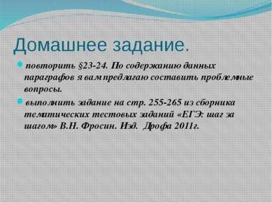 Домашнее задание. повторить §23-24. По содержанию данных параграфов я вам пре...