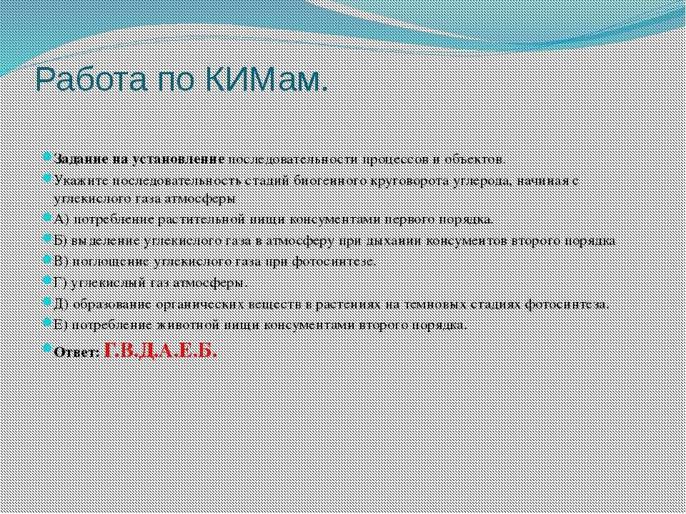 Работа по КИМам. Задание на установление последовательности процессов и объек...
