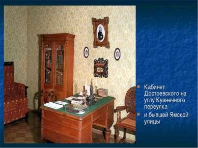 Кабинет Достоевского на углу Кузнечного переулка и бывшей Ямской улицы