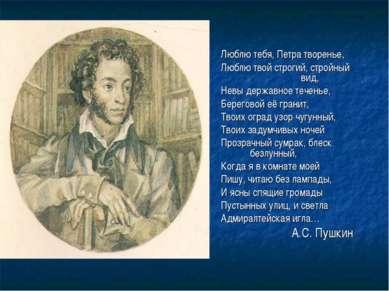 Люблю тебя, Петра творенье, Люблю твой строгий, стройный вид, Невы державное ...
