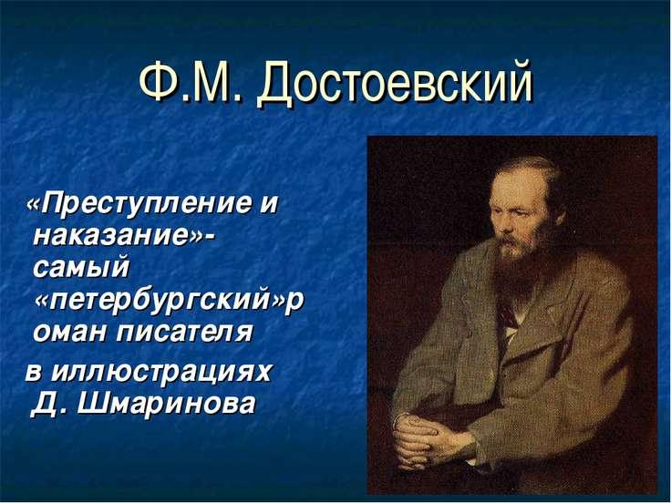 Ф.М. Достоевский «Преступление и наказание»-самый «петербургский»роман писате...